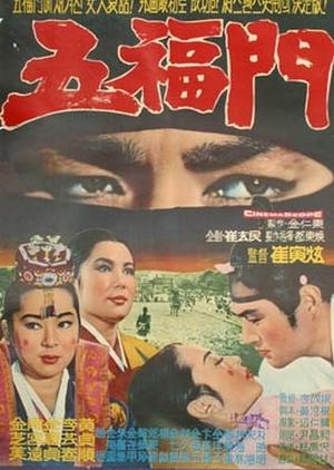 Obokmun 1966 (South Korea)
