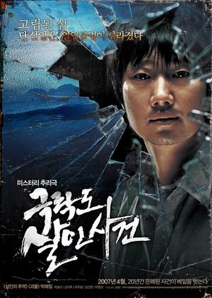 Paradise Murdered 2007 (South Korea)