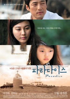 Paradise 2009 (South Korea)
