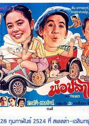 Por Pla Lai 1981 (Thailand)