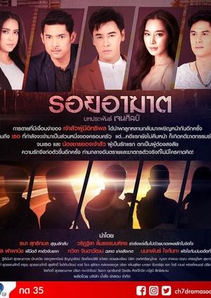 Roy Arkart 2019 (Thailand)
