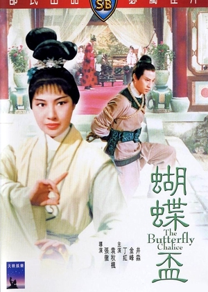 The Butterfly Chalice 1965 (Hong Kong)