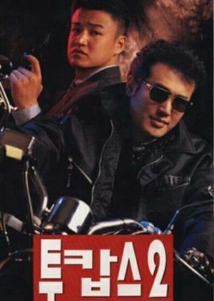 Two Cops 2 1996 (South Korea)