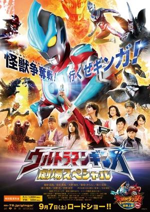 Ultraman Ginga: Theater Special 2013 (Japan)