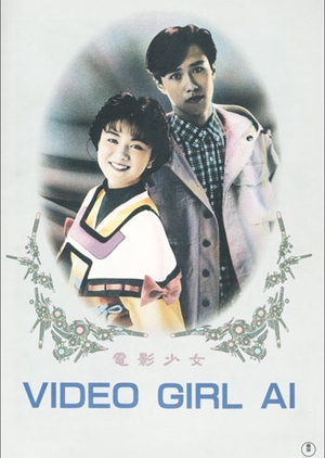 Video Girl AI 1991 (Japan)