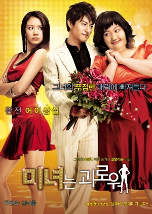 200 Pounds Beauty 2006 (South Korea)