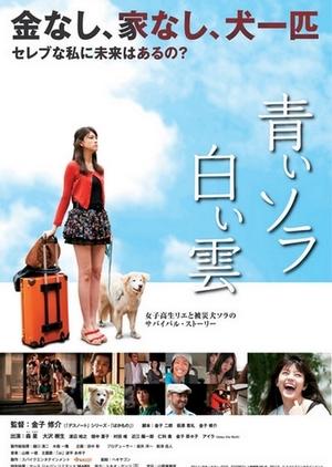 Aoi Sora Shiroi Kumo 2012 (Japan)