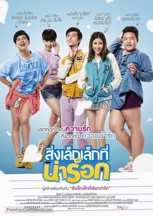 App Love 2014 (Thailand)