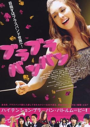 Brass Band 2008 (Japan)