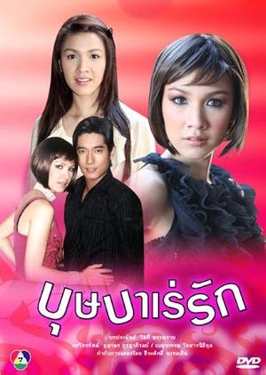 Bussaba Reh Ruk 2007 (Thailand)