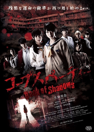 Corpse Party: Book of Shadows 2016 (Japan)