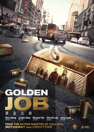 Golden Job 2018 (Hong Kong)