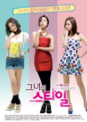 Her Style 2009 (South Korea)