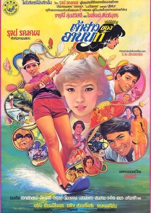 Jao Sao Kong Arnon 1982 (Thailand)