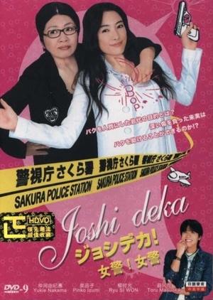 Joshi Deka 2007 (Japan)