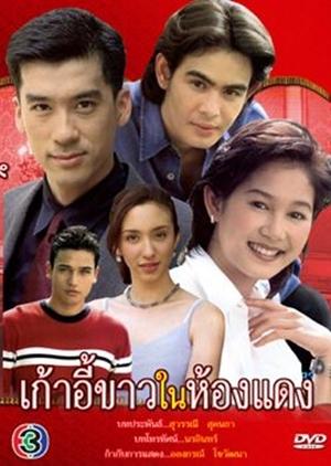 Kao E Khao Nai Hong Daeng 1999 (Thailand)