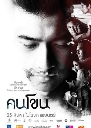 Kon Khon 2011 (Thailand)
