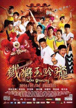 Lion Dancing 2014 (Taiwan)