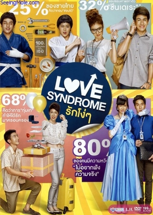Love Syndrome 2013 (Thailand)