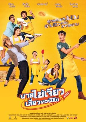 Nai Kai Jeow 2017 (Thailand)
