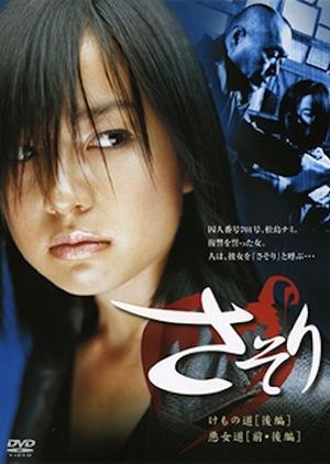 Sasori 2004 (Japan)