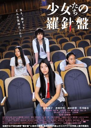 Shojotachi no Rashinban 2011 (Japan)