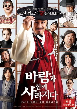 The Grand Heist 2012 (South Korea)