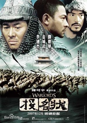 The Warlords 2007 (Hong Kong)