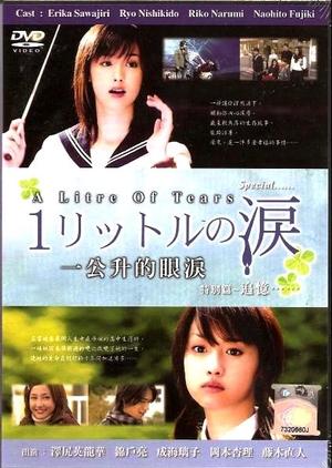 1 Litre no Namida Special 2007 (Japan)