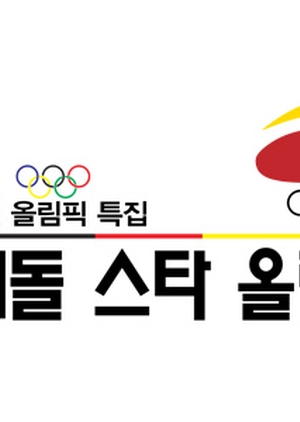 2012 Idol Star Olympics Championships 2012 (South Korea)
