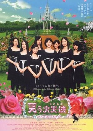Arch Angels 2006 (Japan)