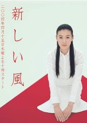 Atarashii Kaze 2004 (Japan)