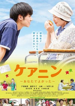 Care 2017 (Japan)