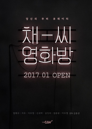 Chae's Movie Theater 2017 (South Korea)