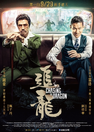 Chasing the Dragon 2017 (Hong Kong)