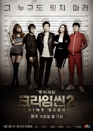 Crime Scene: Season 2 2015 (South Korea)