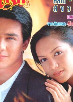 Fai Luang 1998 (Thailand)