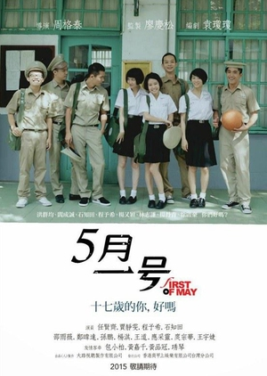 First of May 2015 (Taiwan)