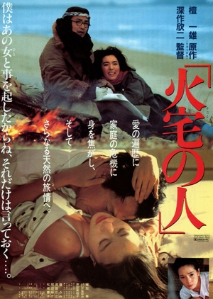 House on Fire 1986 (Japan)