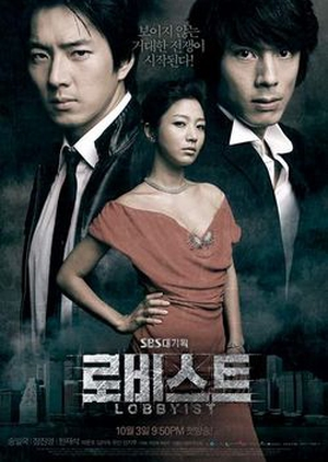 Lobbyist 2007 (South Korea)