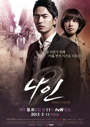 Nine: Nine Times Time Travel 2013 (South Korea)