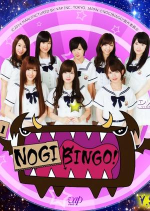 NogiBingo! 1 2013 (Japan)