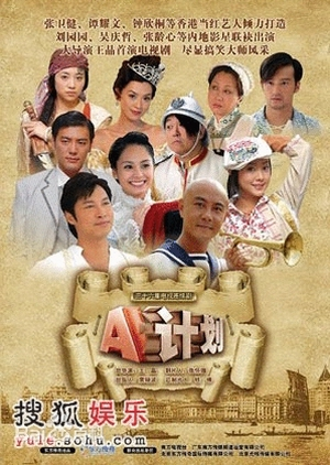 Project A 2007 (Hong Kong)