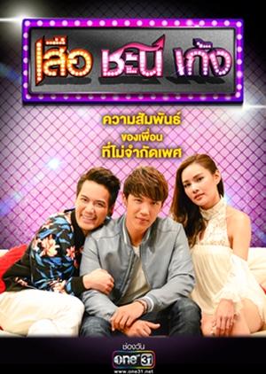 Seua Chanee Gayng: Season 4 2019 (Thailand)