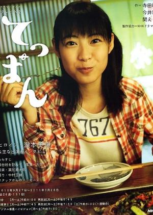 Teppan 2010 (Japan)