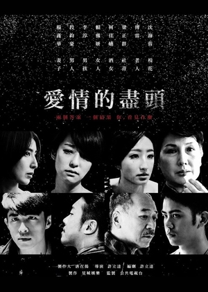 The End of Love 2015 (Taiwan)