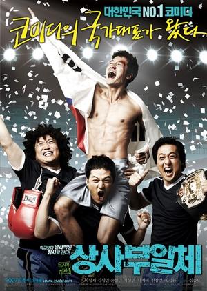 The Mafia, The Salesman 2007 (South Korea)