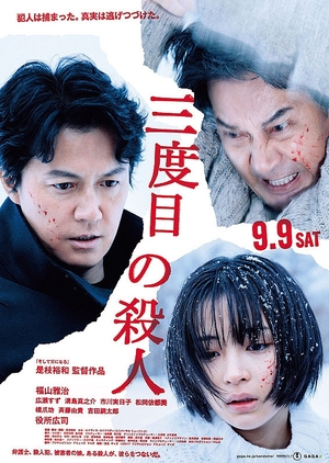The Third Murder 2017 (Japan)
