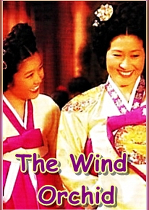The Wind Orchid 1985 (South Korea)