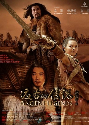 Ancient Legends 2010 (China)